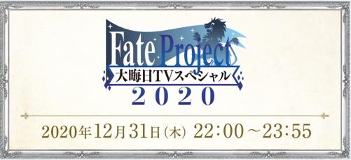 Fate_Project_大晦日TVスペシャル2020-2
