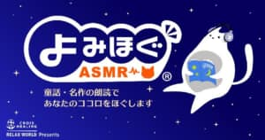 yohomihoguASMR_aina_サムネ