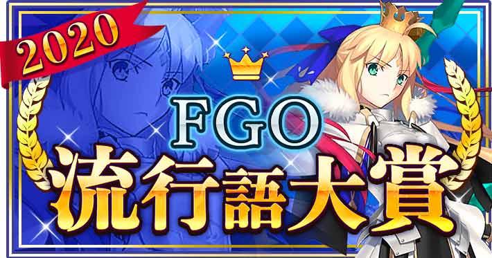 FGO流行語大賞2020