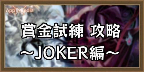 賞金試練ジョーカーJOKER攻略_AFKアリーナ