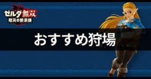 ゼルダ無双_おすすめ狩場_アイキャッチ