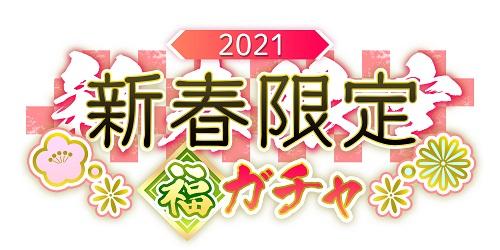 2021新春_福ガチャロゴ_透過_201224