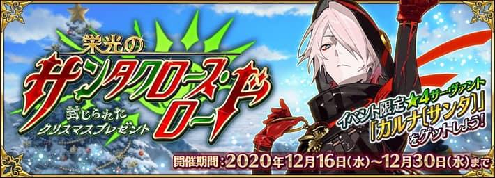 栄光のサンタクロース・ロード ~封じられたクリスマスプレゼント~