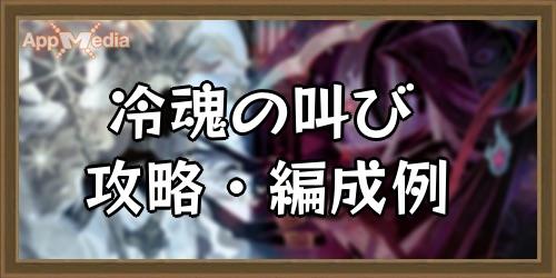 冷魂の叫び_攻略・編成_AFKアリーナ