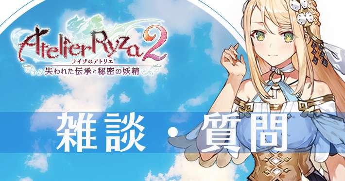 ライザのアトリエ2_雑談質問_banner