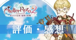 ライザのアトリエ2_評価感想_banner