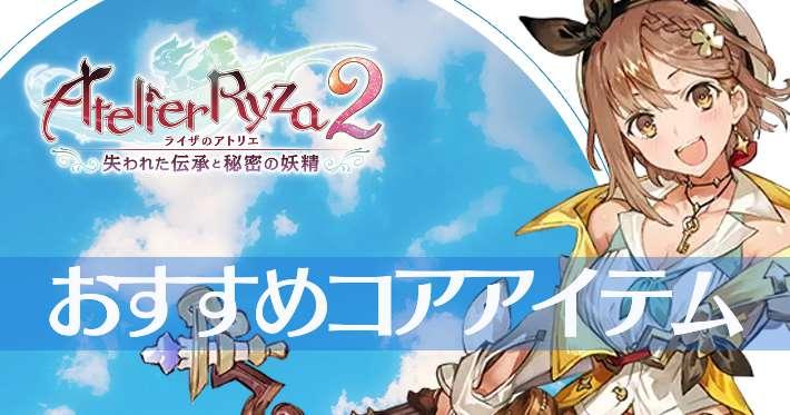 ライザ2_おすすめコアアイテム_banner