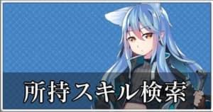 グリクロ_スキル所持キャラ・シーンカード検索