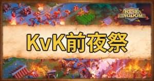 ライキン_KvK前夜祭_アイキャッチ