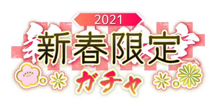 ナナオン_2021新春限定ガチャ