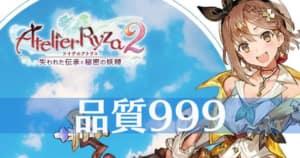 ライザ2_品質999