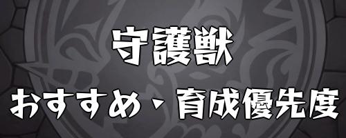 モンスト_守護獣育成優先度_アイキャッチ