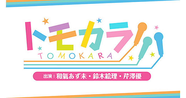 Tomokara_131_23_サムネ