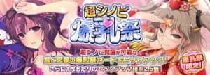 シノマス_超シノビ爆乳祭_紫_忌夢