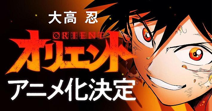 Orient_anime_サムネ_