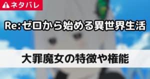 s-20210406_リゼロ_大罪魔女