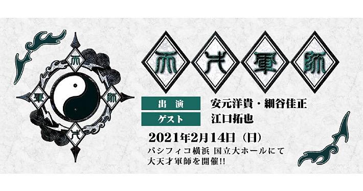 Tensaigunshi_event_サムネ