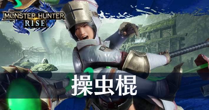 MHRise_操虫棍_アイキャッチ