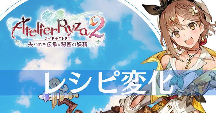ライザ2_レシピ変化_banner