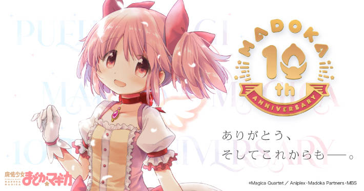 MadokaMagika_10th anniversary_アイキャッチ_Re