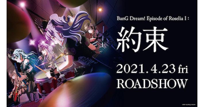 Bandori_Roselia_movie_yakusoku_サムネ