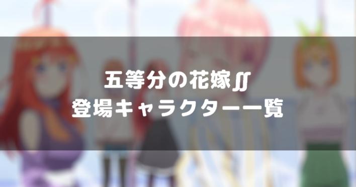 20210120_五等分の花嫁 キャラ紹介