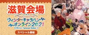 ウィンターキャラバン2021滋賀