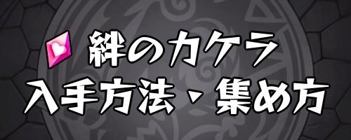 絆のカケラの入手方法・使い道_モンスト