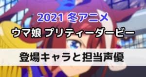 s-20210407_ウマ娘_登場キャラ