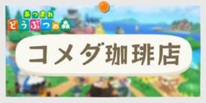 あつ森_コメダ珈琲店_banner