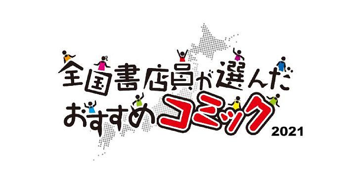 BookStaff_ranking_サムネ
