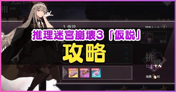 イリュコネ_推理迷宮_崩壊3仮説_アイキャッチ