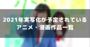 20210112_実写化アニメ・漫画一覧
