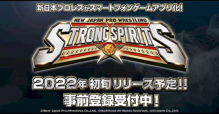 新日本プロレスファンに贈る究極のプロレスラー育成ゲーム『新日本プロレスSTRONG SPIRITS』事前登録開始!