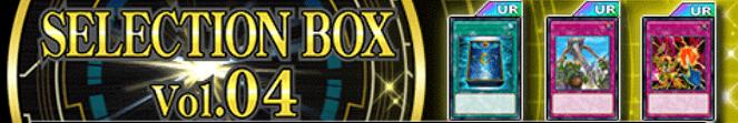 セレクションボックス4