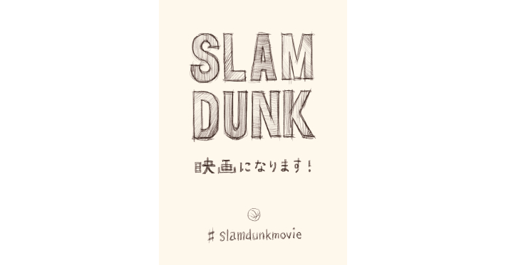 SLAMDUNK_animation_movie_サムネ