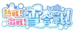 ナナオン_熱戦!激戦!雪合戦イベント_ロゴ