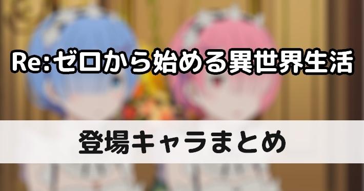 【リゼロ】</br>登場キャラクター一覧まとめ