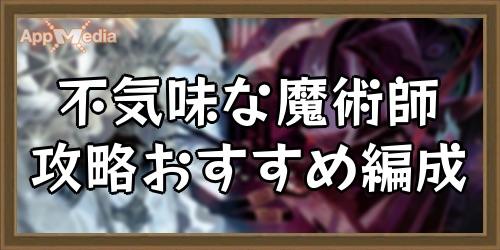 不気味な魔術師夢境の攻略・おすすめ編成_AFKアリーナ