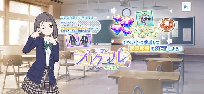 ナナオン_追憶のプリクエル柊つぼみ_top