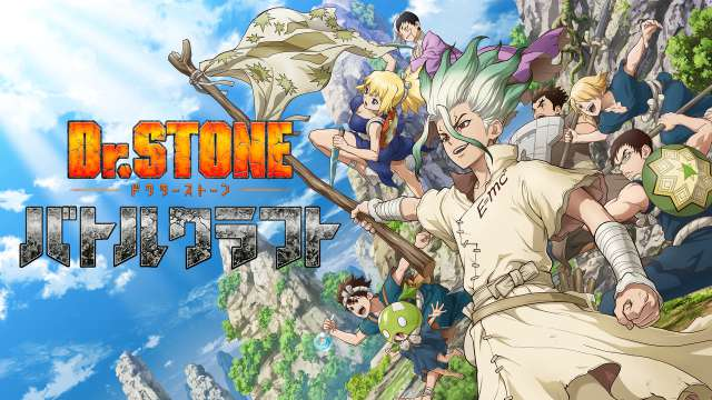 20210201dr.stone0