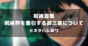 20210210_呪術廻戦_御三家について