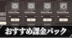 リィンカネ_おすすめ課金パック (1)