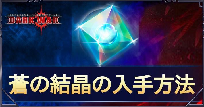 BBDW_蒼の結晶の入手方法