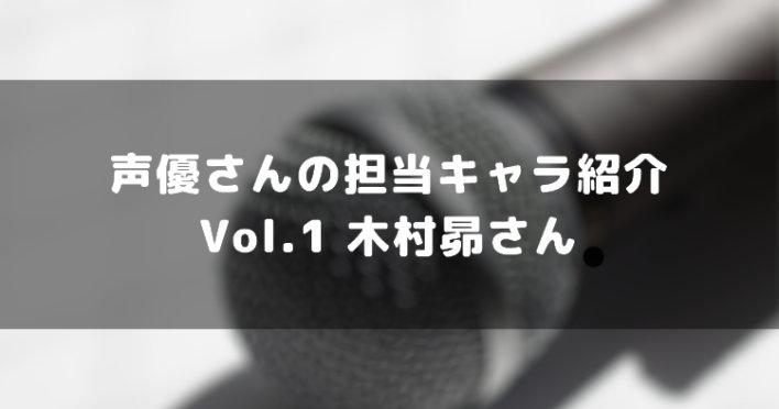 20210212_声優記事_木村昴さんvol1
