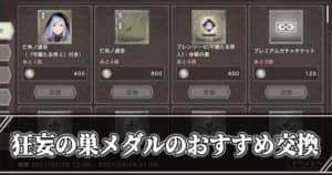 リィンカネ_狂妄の巣メダルのおすすめ交換 (1)