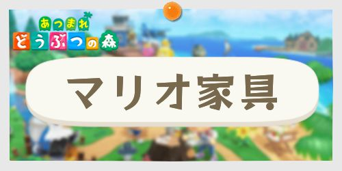 あつ森_マリオ家具_banner