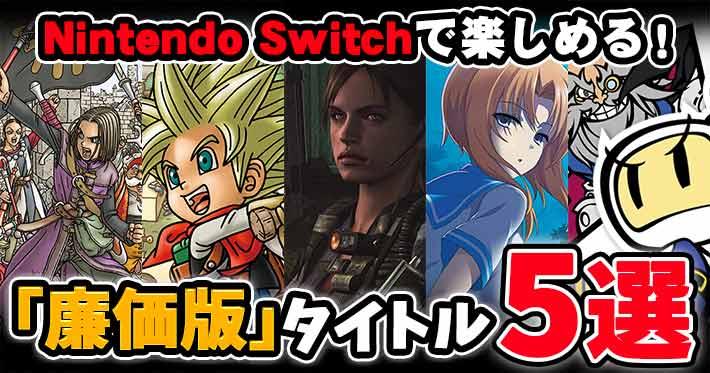 Switch廉価版5選_アイキャッチ