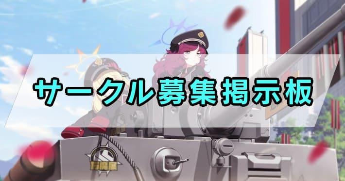 ブルアカ_サークル募集刑事板 (1)