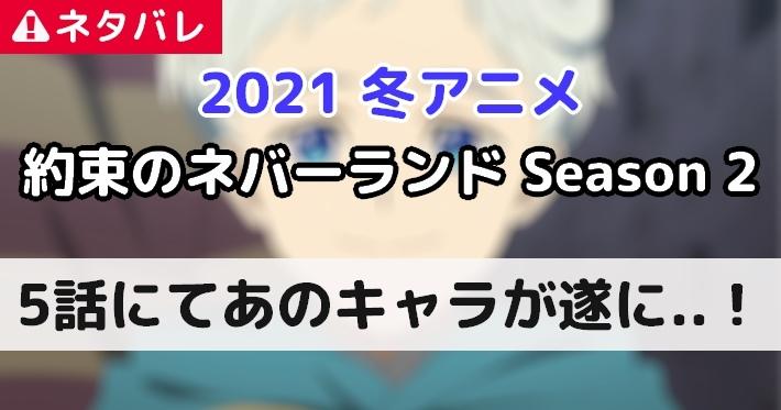 約ネバ】アニメ 2期 5話にてノーマンと遂に再会!2期のノーマンは現実 ...